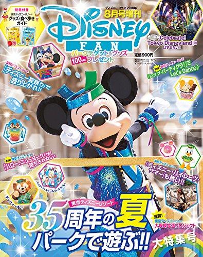 TDR35周年の夏パークで遊ぶ!大特集号 2018年 08 月号 [雑誌]: ディズニーファン 増刊