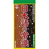 トライエックス 日本語の常識 2021年 カレンダー 壁掛け CL-620