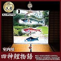こいのぼり 久月 鯉のぼり 室内 用 久月オリジナル 四神鯉物語 kk-koi-shijin