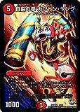 デュエルマスターズ/DMX-25/3/自由の拳 カツドン・ヤング