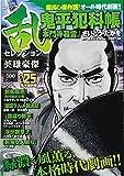 コミック乱セレクション英雄豪傑 (SPコミックス SPポケットワイド)