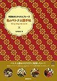 私のベトナム語手帖―単語絵本とかんたんフレーズ (CDブック)