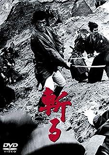 斬る(1968)