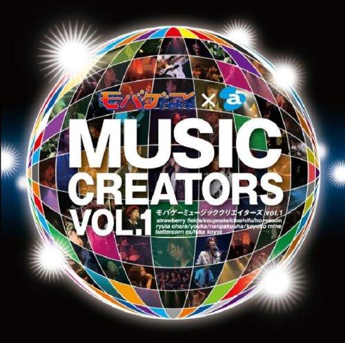 モバゲーミュージック クリエーターズ Vol.1