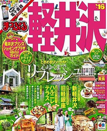 まっぷる 軽井沢 '16 (まっぷるマガジン)