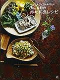 青山有紀の幸せ和食レシピ 画像