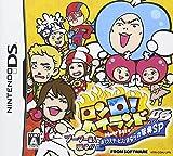 「ロンQ!ハイランド in DS」の画像