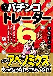 マンガ パチンコトレーダー 6 (Modern Alchemists Series No.131)
