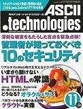 ASCII.technologies (アスキードットテクノロジーズ) 2010年 11月号 [雑誌]