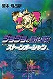 ジョジョの奇妙な冒険 43 (集英社文庫―コミック版) (集英社文庫 あ 41-46)