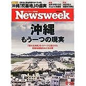 Newsweek (ニューズウィーク日本版) 2015年 6/30 号 [沖縄 もう一つの現実]