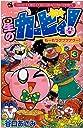星のカービィもーれつプププアワー 3 (てんとう虫コロコロコミックス)