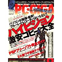 PC・GIGA (ピーシーギガ) 2008年 07月号 [雑誌]