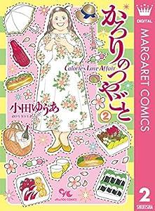 かろりのつやごと 2 (マーガレットコミックスDIGITAL)