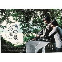 ati 185) 台湾青春映画チラシ [ 恋の風景]