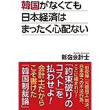 韓国がなくても日本経済はまったく心配ない (WAC BUNKO 335)