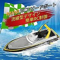RC ラジコンボート スピードボート27MHz / 40MHz 高速 安全 無線?リモコン充電 リポバッテリ内蔵 リモコンレース スピードボート キッズ 知育玩具 ミニサイズ 3色 (イェロー)