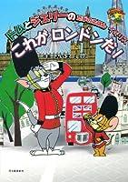 トムとジェリーのたびのえほん イギリス これがロンドンだ! (だいすき!トム&ジェリーわかったシリーズ)
