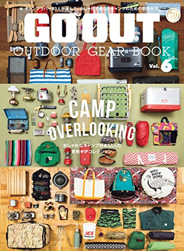 GO OUT特別編集 OUTDOOR GEAR BOOK Vol.6