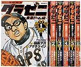 グラゼニ ~東京ドーム編~ コミック 1-6巻セット (モーニング KC)
