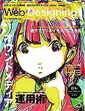 Web Designing 2015年3月号 [雑誌]