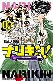 ナリキン! 2 (少年チャンピオン・コミックス)