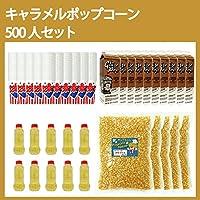 【人数別セット】キャラメル(紙パック)ポップコーン500人セット(バタフライ豆xパームオイル)18ozカップ付