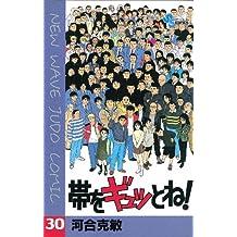 帯をギュッとね!(30) (少年サンデーコミックス)