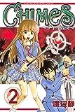CHIMES(2) (週刊少年マガジンコミックス)