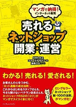 [川村 トモエ, コマースデザイン株式会社]のマンガで納得! インターネット販売 売れるネットショップ開業・運営