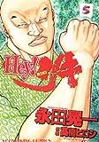 Hey!リキ 5 (ヤングキングコミックス)