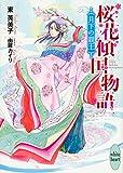 桜花傾国物語 月下の親王 (講談社X文庫)