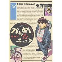 かもめ☆チャンス 1 (ビッグコミックス)
