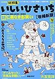 いしいひさいち〈増補新版〉新仁義なきお笑い (KAWADE夢ムック 文藝別冊)