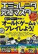 エミュレータ究極マスター (らくらく講座シリーズ299)