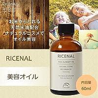 RICENAL(リセナル) 美容オイル 60ml 【人気 おすすめ 】