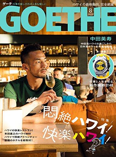 GOETHE[ゲーテ] 2016年8月号[雑誌]