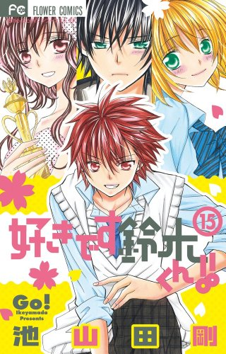 好きです鈴木くん! !  15 (少コミフラワーコミックス)の詳細を見る
