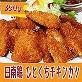 日南鶏 ひとくちチキンカツ (350g)