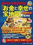 『「お金と幸せの宝地図」DVDブック』(DVD付き) (マキノ出版ムック)