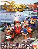 Disney FAN (ディズニーファン) 増刊 「ディズニー・ハロウィーン」特集号 2012年 11月号 [雑誌]