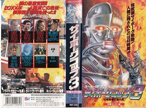 サイボーグコップ3【字幕版】 [VHS]
