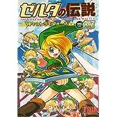 ゼルダの伝説神々のトライフォース4コマギャグバトル (火の玉ゲームコミックシリーズ)
