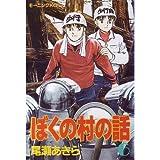 ぼくの村の話 (6) (モーニングKC (350))