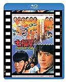 七福星 日本劇場公開版[Blu-ray/ブルーレイ]