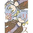 アリスと蔵六(3) (RYU COMICS)