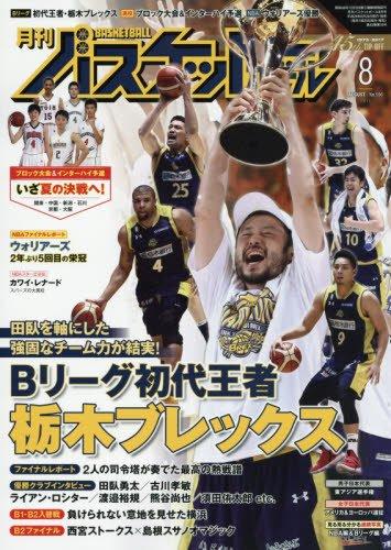 月刊バスケットボール 2017年 08 月号 [雑誌]