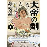 大帝の剣 1 (角川文庫)