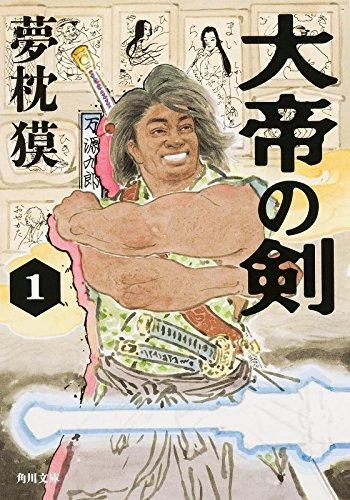 大帝の剣 (1) (角川文庫)