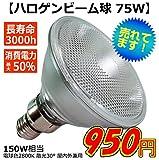 CIS ハロゲンビームランプ 150W相当 電球色 口金E26 JDR110V75WK12F/E26